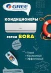 Gree Bora GWH18AAC-K3NNA2A